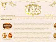 «Фидан» — ресторан восточной кухни (г. Сочи)