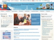 Admlr.lipetsk.ru