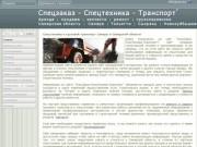 Информационный сайт-портал спецтехники и транспорта Самары и Самарской области. (Россия, Самарская область, Самара)