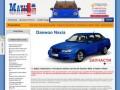 Matiz-Plus.ru - интернет-магазин запчастей Daewoo Matiz/Nexia (г. Ставрополь, тел. (962) 450-96-96)