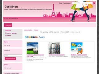 Gerl@Men - магазин женской и мужской одежды (в Северодвинске)