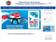 Официальный сайт Федерации дзюдо Курской области