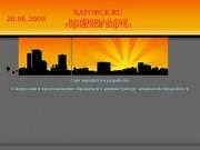 ХАРОВСК.RU - неофициальный городской портал