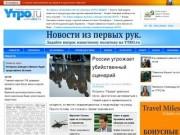 YTPO.ru (новости) - ежедневная электоронная газета