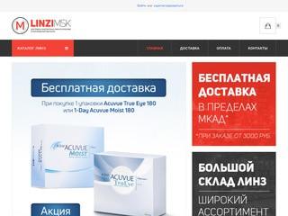 Купить контактные линзы в интернет-магазине ЛИНЗЫМСК в доставкой - Линзы Москвы