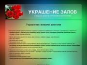 Украшение живыми цветами в Ростове-на-Дону - Украшение живыми цветами