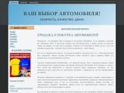 Vaschmiravto.ru автомобили в Нижнем Тагиле Продажа автомобилей