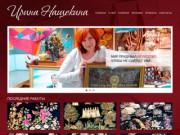 Ирина Нащекина Официальный сайт Усинск