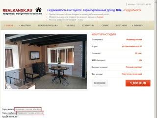 Аренда квартир посуточно в Канске