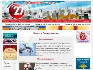 Смотреть новости по каналам российского тв.