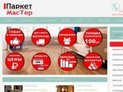 Магазин напольных покрытий. Ламинат Пилот. (Россия, Нижегородская область, Нижний Новгород)