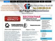 Юридические услуги (Россия, Тульская область, Тула)