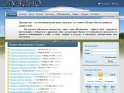 Объявления в Лузино - сайт бесплатных объявлений в Лузино (работа, недвижимость, продажа авто, услуги, новости о Лузино, реклама, фото, блоги, форум) Омский район