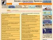 Бизнес справочник Брянск, База32