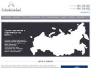 «Курганстройсервис» (г. Курган пр. Машиностроителей, 26а) строительство под ключ магистральных и внутризоновых ВОЛП, телефонизация сельских и городских объектов