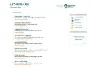 LedіPoіsk.ru - гламурненький поисковичок для женщин
