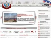 Информация о Тынде на сайте Амурской области