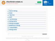 Покупка, продажа, аренда и обмен недвижимости в Вилючинске.