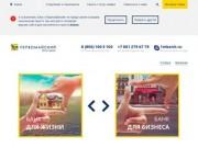 Взять кредит или оформить карту в банке в день обращения: Банк «Первомайский» (ЗАО)