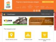 Портал строительных скидок (Россия, Тульская область, Тула)