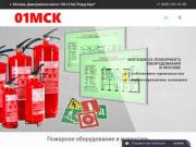 Пожарное оборудование и инвентарь в Москве интернет магазин 01