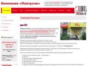 Компания Палтусов. Официальный партнер 1С в Нижнем Тагиле. 1С