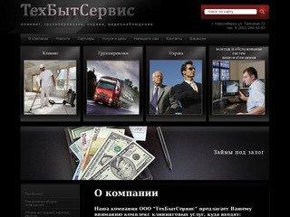 Клининговые услуги ООО ТехБытСервис г. Новосибирск