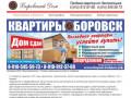 Новостройки в Боровске