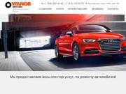 Добро пожаловать в наш автотехцентр «Вианор Шатура»