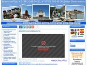 Калмыкия Тур. Туризм Калмыкии | Туры в Калмыкию Элиста