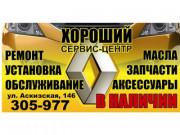 Renault-parts-rapair.ru