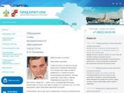 Инвестиционный портал МО город Сочи