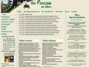 "Палласовка на сайте ""По России на авто"""