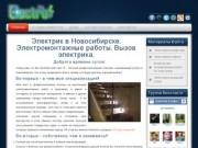 Сайт профессионального частного электрика в Новосибирске (тел. 89231317779)