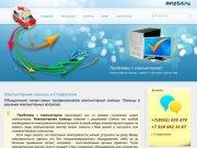Компьютерная помощь в Ставрополе (г. Ставрополь, тел: +7 928 982-33-67)