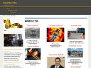 Amurkhv.ru - новости Николаевска на Амуре (Россия, Хабаровский край, г. Николаевск-на-Амуре)