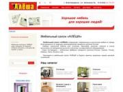 """Мебельный интернет-магазин """"АЛЕША"""" в г. Благовещенске рад предложить Вам огромный выбор мебели в наличии и под заказ."""