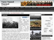 Лесное кладбище в Советске (в память героев Первой мировой (Герои Первой Мировой -   Лесное кладбище в Советске (Тильзите))