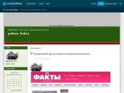 Poltora-bobra.livejournal.com