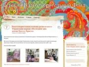 Детский Благотворительный Фонд - благотворительная организация в Киеве (Украина, Киев, пер. Чугуевcкий 19а, тел. 044 453 24 07)