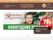 Первая онлайн-кондитерская в Екатеринбурге! - Корзинка сладостей