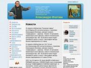 Официальный сайт Александра Ипатова (ролик о Северодвинске)