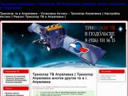 Триколор ТВ Апрелевка| Триколор Апрелевка| Спутниковые Антенны
