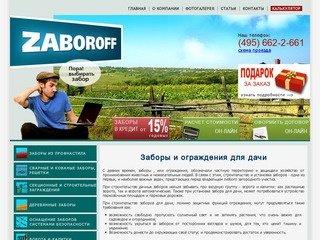 Заборы для дачи и ограждения в кредит от 15%. Строительство и установка заборов недорого — Москва.