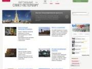 Виртуальный Санкт-Петербург. Он-лайн путеводитель по городу и окрестностям (круговые панорамы, краткие описания)