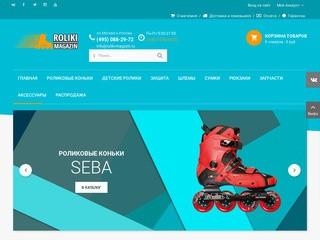 Купить ролики в интернет магазине по низкой цене в Москве - Roliki-Magazin.ru