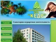 ООО Медицинский центр Кедр, г.Комсомольск-на-Амуре. Оздоровление и медицинские услуги для Вас.