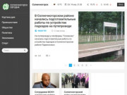 Интернет издание Солнечногорск Сегодня Новости города Солнечногорск - Московской области