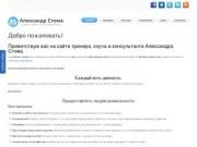 Сайт бизнес-тренера, коуча и консультанта Александра Стома | тренинги