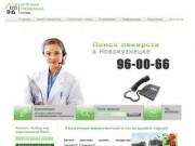 Аптечная справочная служба 96-00-66